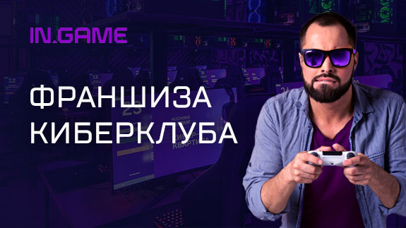 франшиза IN.GAME