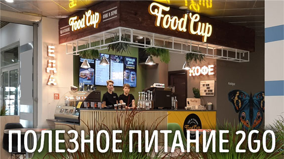 франшиза Food Cup
