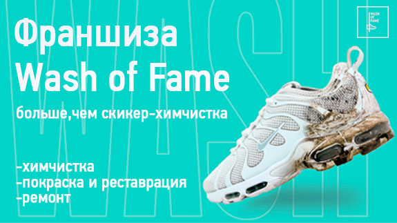 франшиза Wash of Fame