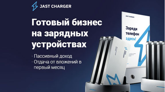 франшиза Jast Charger