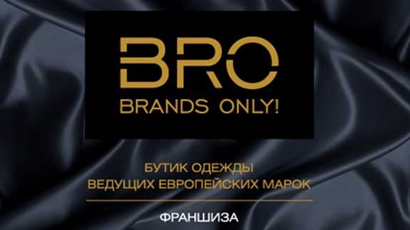 франшиза BRO Brands Only