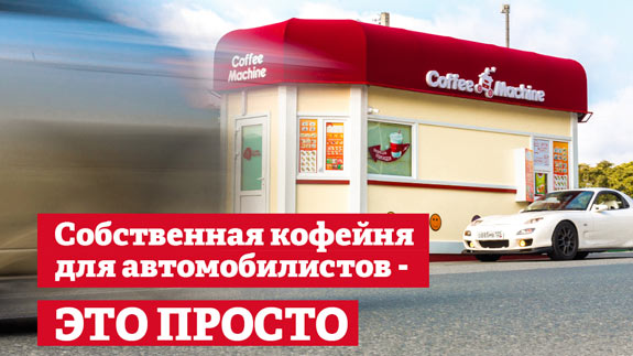 франшиза Coffee Machine