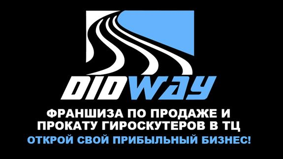франшиза DIDWAY