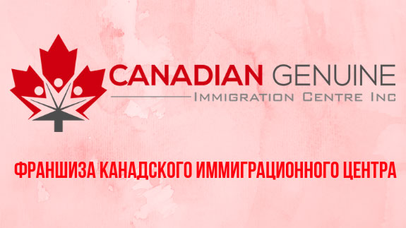 франшиза Canadian Genuine Immigration Center