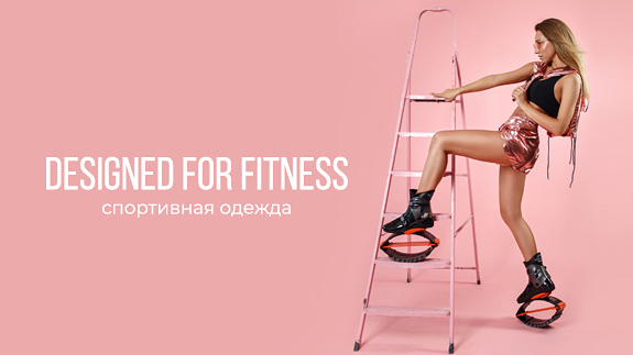 франшиза Designed For Fitness
