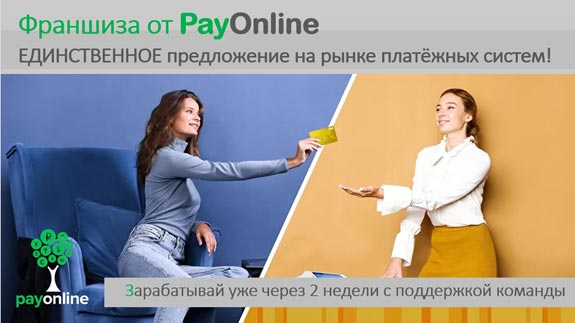 франшиза PayOnline