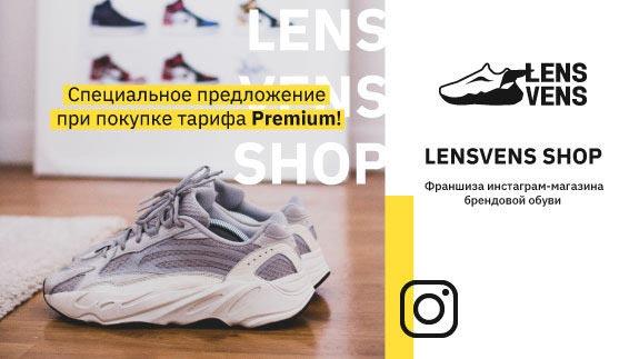 Франшиза LensVens Shop