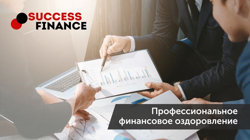 франшиза компании Success Finance - преимущества