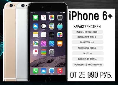 328fd597263 Франшиза продажи iPhone Apple For People - франчайзинг предложение ...