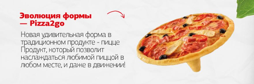франшиза кафе «Pizzabombs»