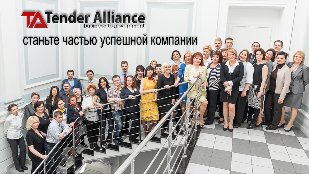Франшиза компании Tender Alliance