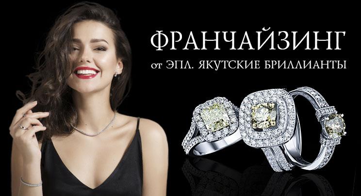 EPL Diamond - ЭПЛ Якутские Бриллианты м. Новослободская - Home ... | 404x744