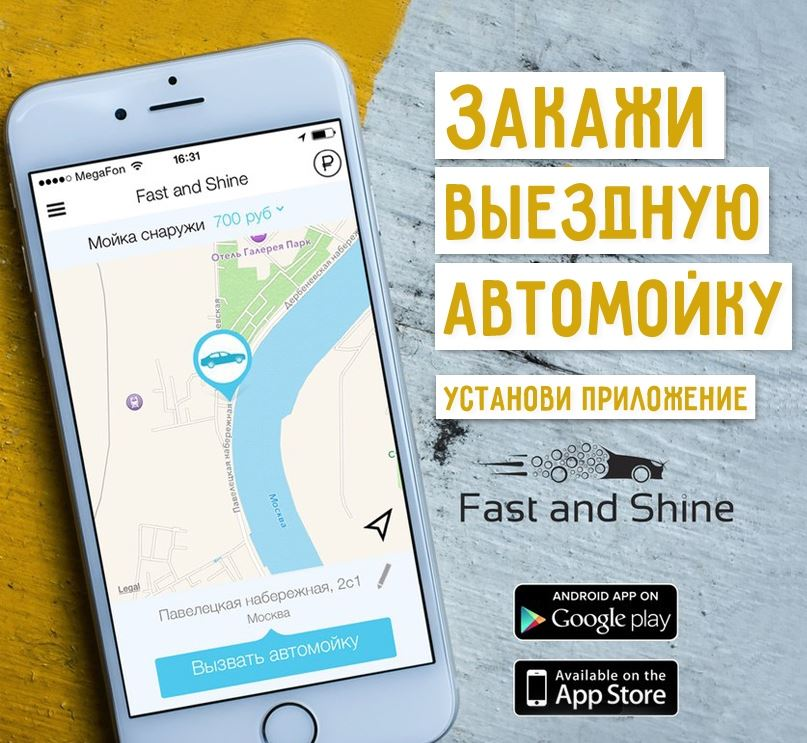 франшиза автомойки Fast and Shine