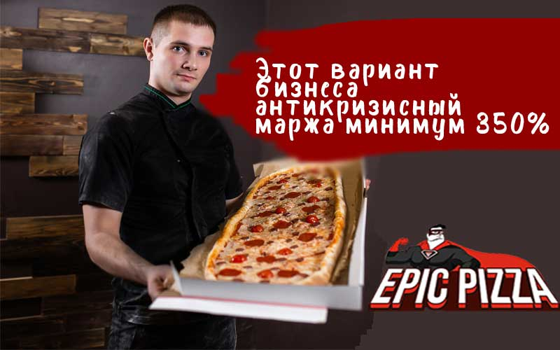 франшиза EPIC PIZZA