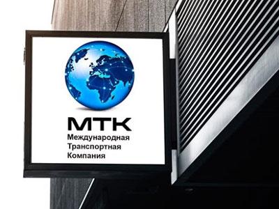 Франшиза МТК – международная транспортная компания