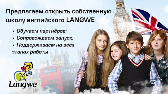 Франшиза «Langwe» - сеть школ английского языка