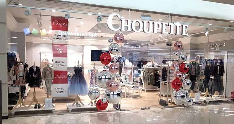 детские товары в магазине choupette
