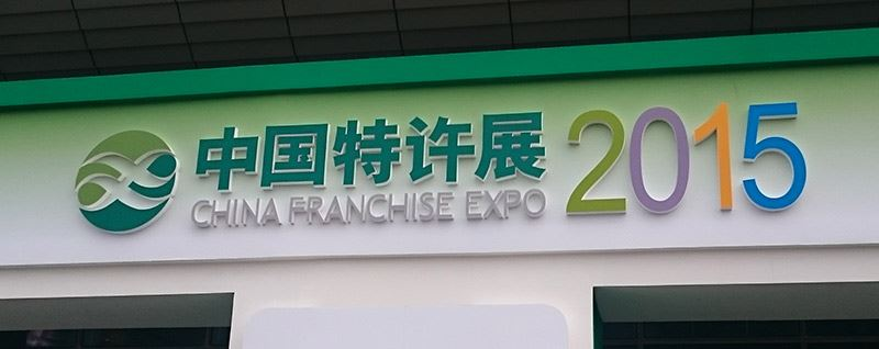 china-franchise-expo.jpg