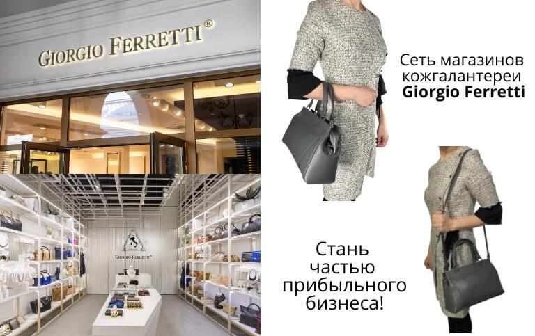 73a00cfc06c франчайзинг предложение Франшиза Giorgio Ferretti - магазин кожгалантереи