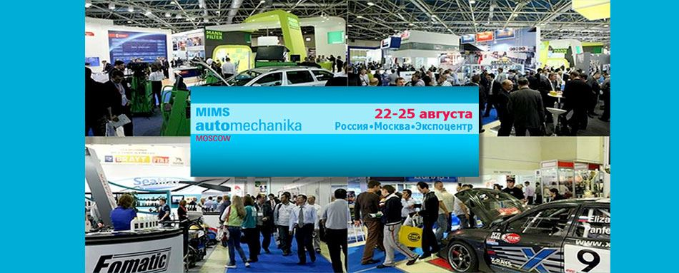 выставка MIMS Automechanika Moscow 2016