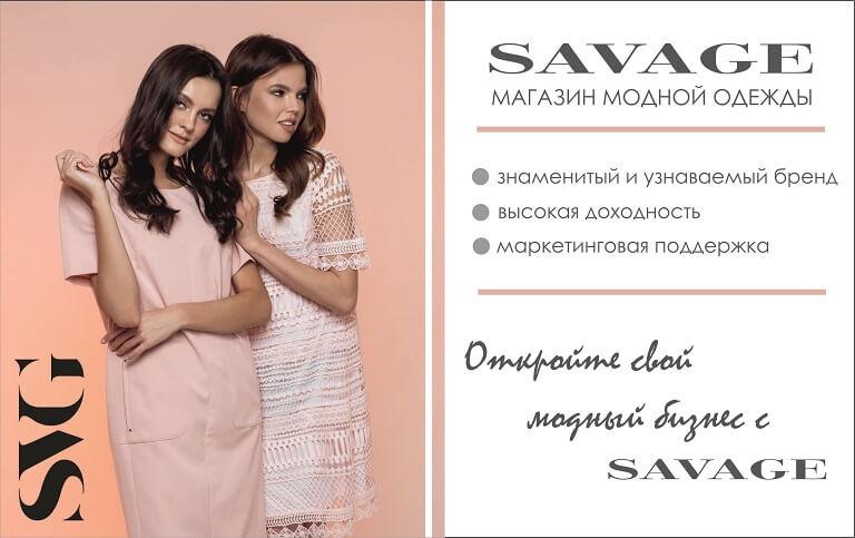 6e86ec9325db Франшизы одежды - купить франшизу магазина женской, мужской одежды в ...