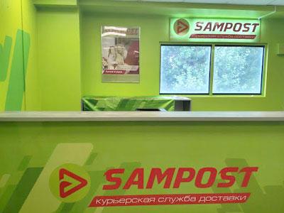 Франшиза SAMPOST - курьерская служба