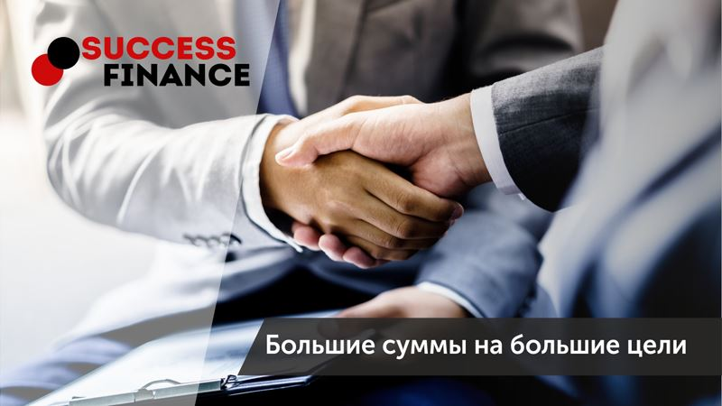 компания Success Finance - схема бизнеса