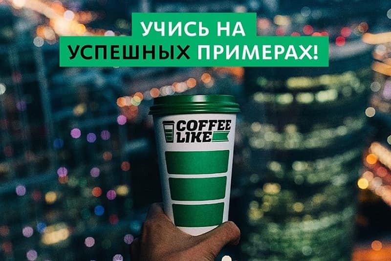 история успеха франчайзи Coffee Like