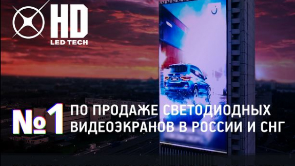 франшиза HD Led Tech