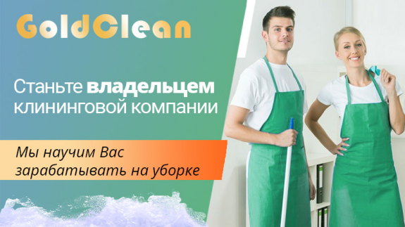 франшиза Gold Clean