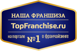 Наша франшиза на Портале №1 о франчайзинге TOPFRANCHISE.RU